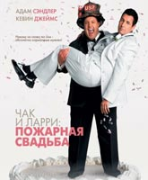 I Now Pronounce You Chuck and Larry / Чак и Ларри: Пожарная Свадьба