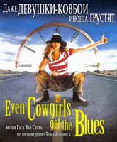 Even Cowgirls Get the Blues / Даже девушки-ковбои иногда грустят