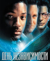 Independence Day / День независимости