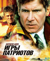 Patriot Games / Игры патриотов