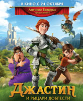 Justin and the Knights of Valour / Джастин и рыцари доблести