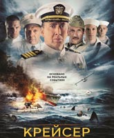 USS Indianapolis: Men of Courage / Крейсер