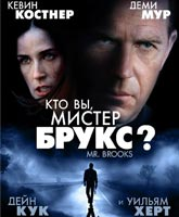 Who Are You Mrs Brooks / Кто Вы, Мистер Брукс