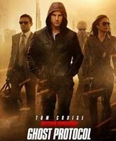 Mission: Impossible Ghost Protocol / Миссия невыполнима: Протокол Фантом