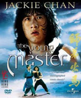 The Young Master / Молодой мастер