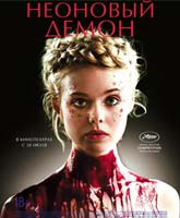 The Neon Demon / Неоновый демон