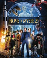 Night In Museum 2 / Ночь в музее 2