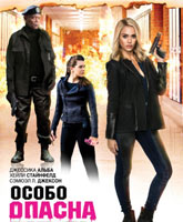Barely Lethal / Особо опасна
