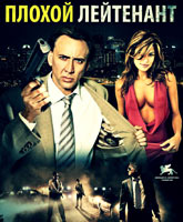 The Bad Lieutenant: Port of Call - New Orleans / Плохой лейтенант