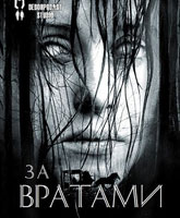 Season of the Witch / За вратами