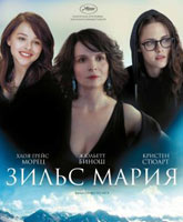 Clouds of Sils Maria / Зильс-Мария